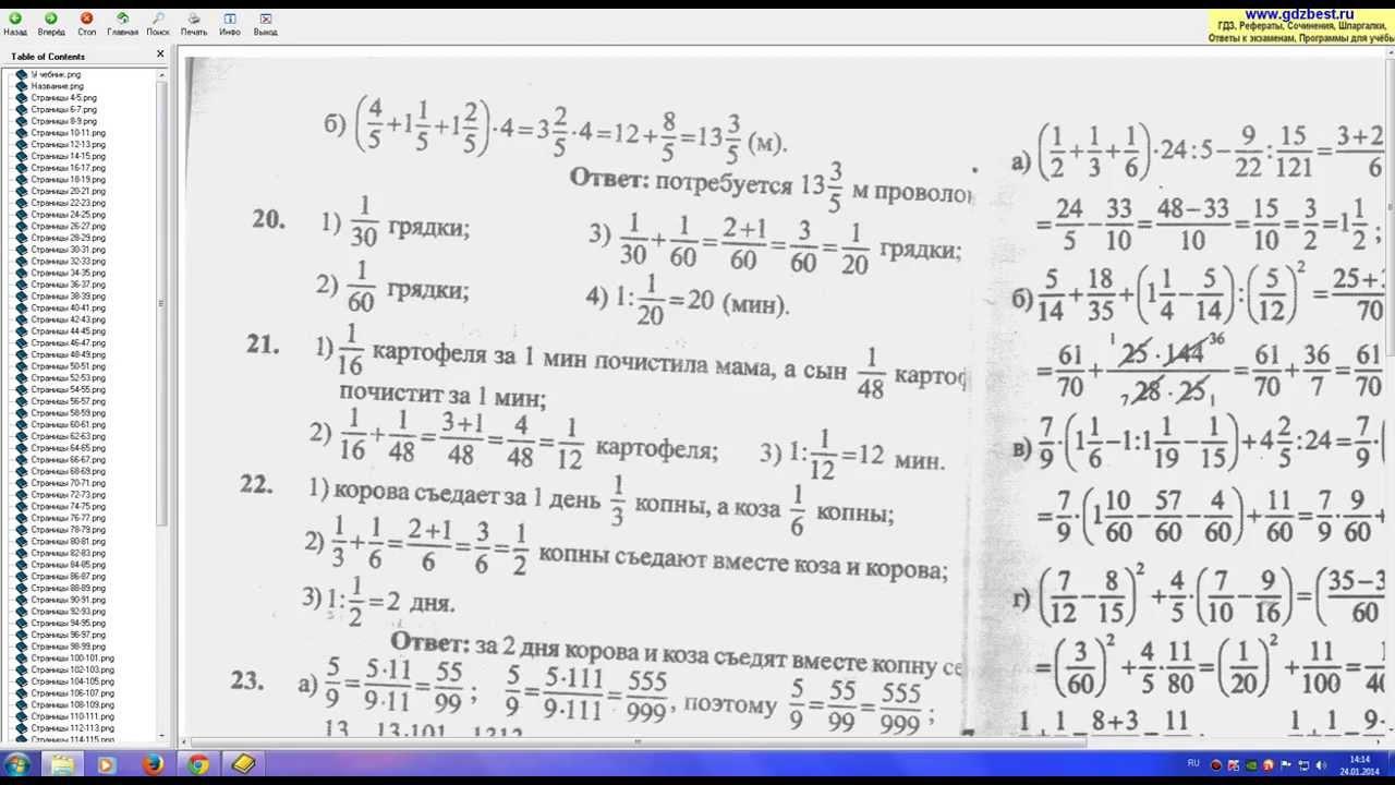 Задания видео математике с домашние готовые 6 класса по