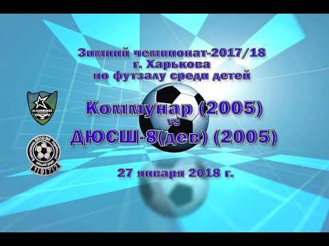 ДЮСШ-8 (дев) (2005) vs Коммунар (2005) (27-01-2018)