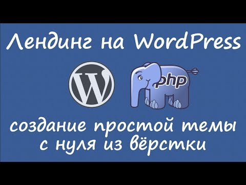 Лендинг на WordPresss - создание темы с нуля из вёрстки