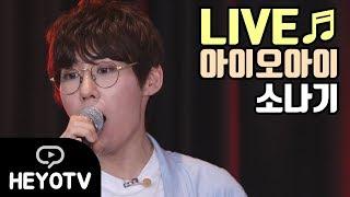 용국x시현x우담x진영 - '소나기' 노래방 라이브 ('DOWNPOUR - I.O.I' Karaoke Live) @해요TV 170817