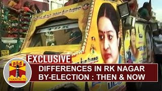 EXCLUSIVE: Differences in RK Nagar By-Election : Then & Now | Thanthi Tv