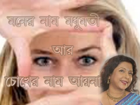 Moner Naam Madhumoti - Mita Chatterjee (This Song Outclassed...
