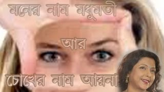 Moner Naam Madhumoti - Mita Chatterjee (This Song Outclassed Asha)