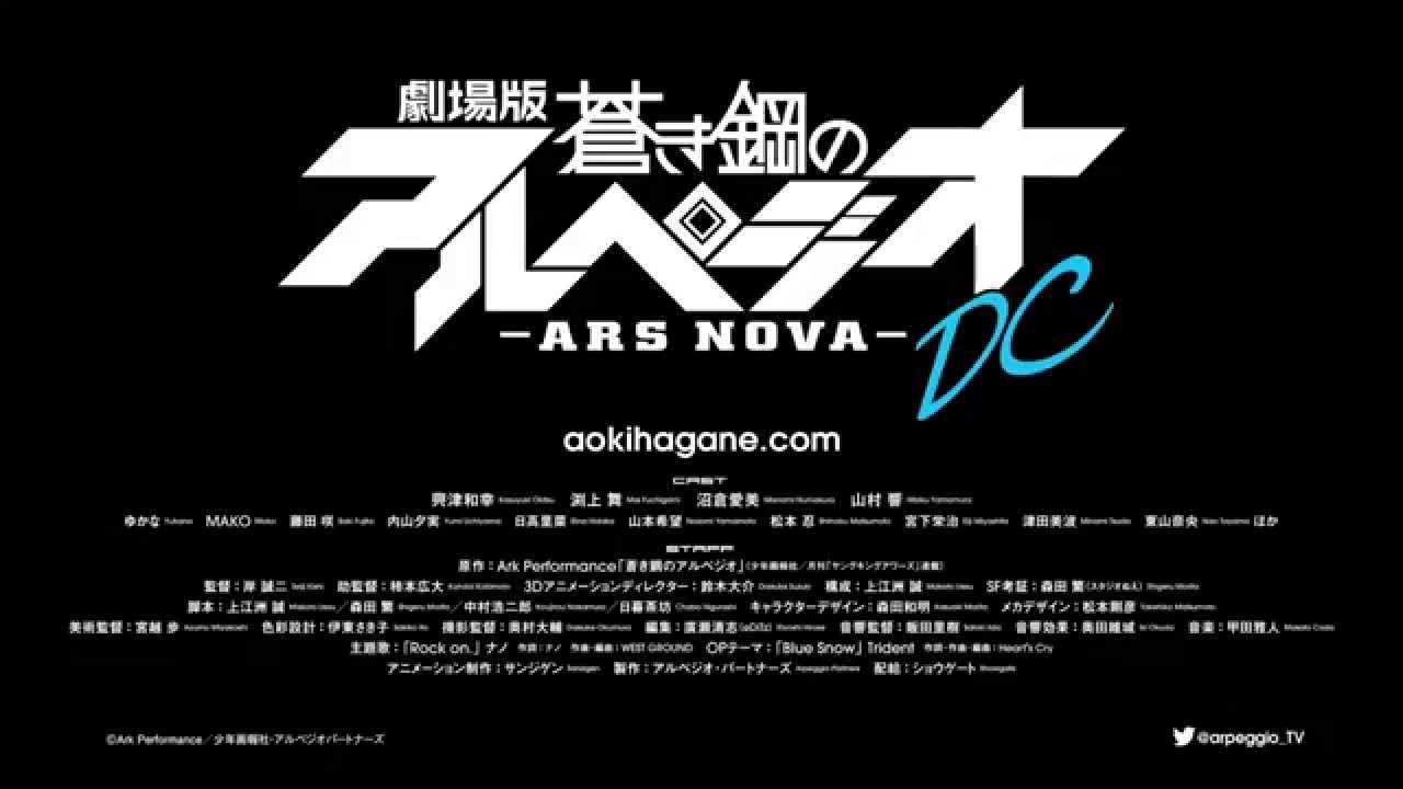 Flying Dog 『劇場版蒼き鋼のアルペジオ -アルス・ノヴァ- DC』特報 - You