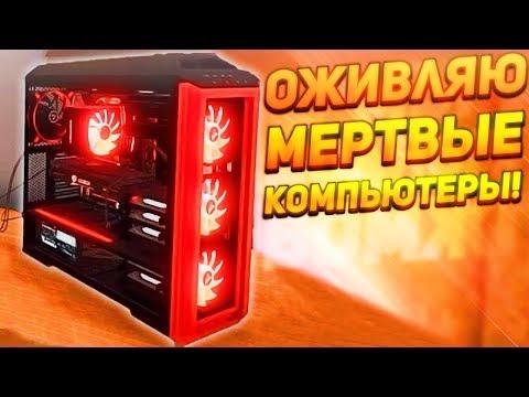 ОЖИВЛЯЮ МЁРТВЫЕ КОМПЬЮТЕРЫ! - PC Building Simulator