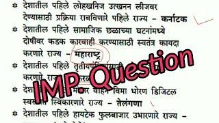 Police bharti 2018    Railway Group D    Mpsc