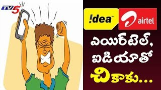 Airtel And Idea Weak Signal Troubles Users In Hyderabad