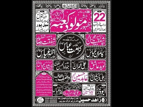 ???? Live Jashan  | 22 Rajab 2019  | Imam bargah Dar e Batool asws sabal Pur Pasroor