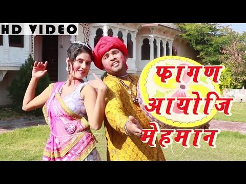 Marwadi Song 'fagan Aayo Ji Mehmaan' Full Video | Traditional Song | Rajasthani New Holi Songs 2015 video