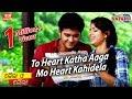 To Heart Katha Aaga Mo Heart Kahidela   Romantic Song | Laila O Laila | Swaraj & Sunmeera | BOBAL