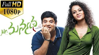 Mr. Manmadha Full Length Telugu Movie || DVD Rip..