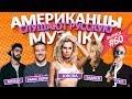 Американцы Слушают Русскую Музыку 60 КОРЖ ЭЛДЖЕЙ MiyaGi LOBODA T Fest HammAli Navai МАЙАМИ mp3