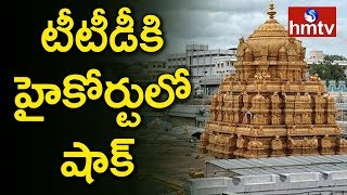 Retirement Not Applicable to Mirashi Priests | High Court on TTD Priests Retirement | hmtv