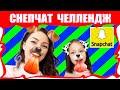 СНЭПЧАТ ЧЕЛЛЕНДЖ Превращаемся в Животных Веселое Видео для ДЕТЕЙ SNAPCHAT CHALLENGE Вики Шоу mp3
