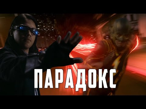 """Флэш: """"ПАРАДОКС"""" [Обзор 2-ой серии] / The Flash"""