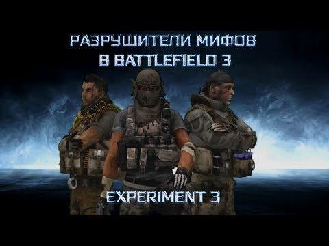 Разрушители мифов в Battlefield 3 XP3