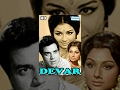 DEVAR(HD) Hindi Movie - Dharmendra - Sharmila Tagore - Deven Verma - 60's Movie-(With Eng Subtitles) thumbnail