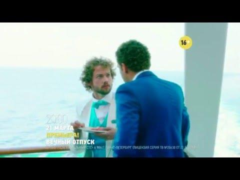 Новый комедийный сериал «Вечный отпуск»