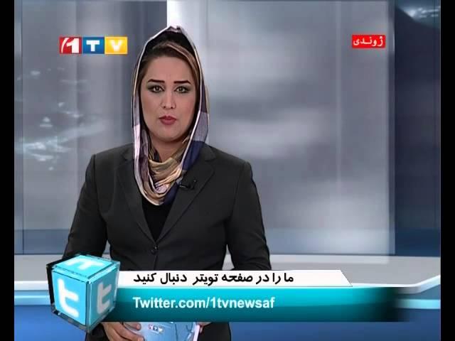 1TV Afghanistan Farsi News 12:00 PM 03.01.2015