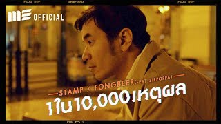 1 ใน 10,000 เหตุผล  - STAMP x FONGBEER Feat. SIRPOPPA [OFFICIAL MV]