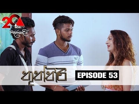 Thuththiri | Episode 53 | Sirasa TV 24th August 2018 [HD]