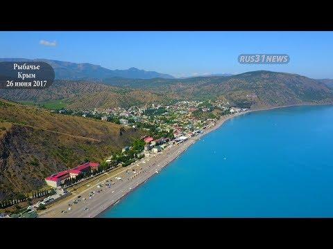 Рыбачье Крым
