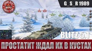 WoT Blitz - Простатит убил их всех из кустов - World of Tanks Blitz (WoTB)