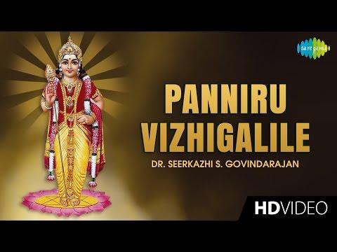 Panniru Vizhigalile | Tamil Devotional Video | Seerkazhi S. Govindarajan | Murugan Songs
