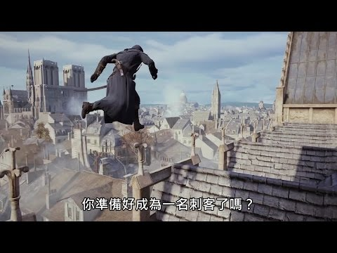 Assassin's Creed Experience《刺客教條:跑酷新人王》實境體驗 @ San Diego Comic-Con [中文字幕] - Ubisoft SEA