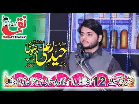 zakir Syed Haider Ali Rizvi 12 Rabi Ul Awal 2019 Eid Jashin  Muhammad Abad Gujranwala
