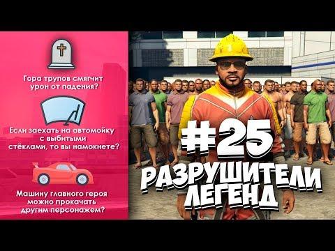 GTA 5 - РАЗРУШИТЕЛИ ЛЕГЕНД #25