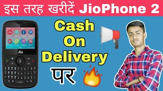 How to Purchase Jio Phone 2....? || Cash On Delivery पर