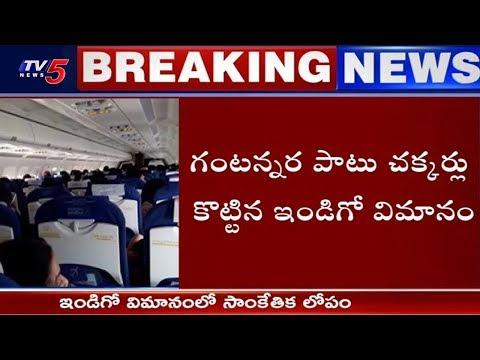 టెన్షన్ పెట్టిన ఇండిగో విమానం..! | Hyderabad To Delhi Indigo Flight Issue | TV5 News