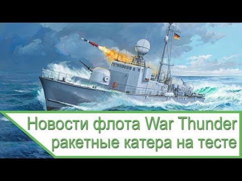 Новости флота War Thunder 1.77 - ракетные катера на тесте флота