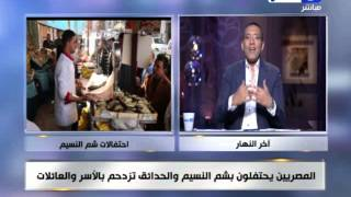 اخر النهار - المصريين يحتفلون بشم النسيم والحدائق تزدحم بالأسر والعائلات