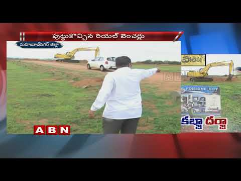Special Story On Land Mafia In Mahabubnagar