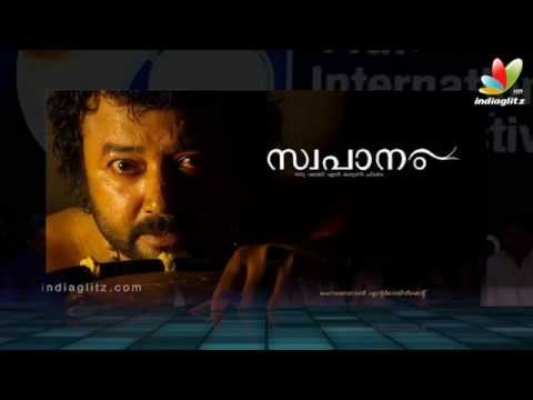 Seven Malayalam films for 45th Goa International Film Festival | Hot Malayalam News