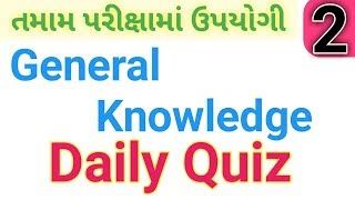 Most Imp General knowledge in Gujarati Part 2 | Most imp Gk in Gujarati | General knowledge | GK