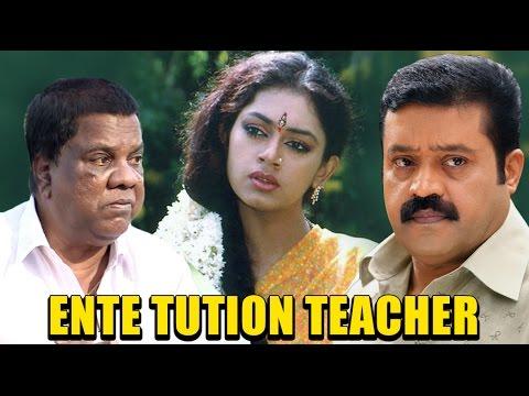 Ente Tution Teacher 1992:Full Malayalam Movie