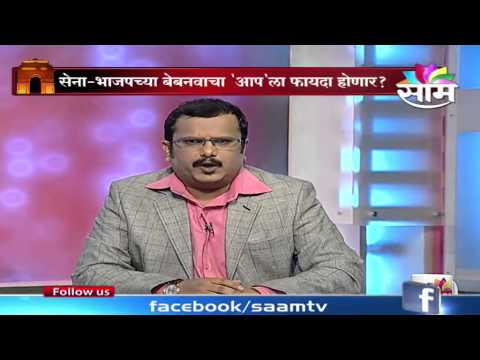 Awaaz Maharashtracha | Telecasted on 11-02-2015 | Part 01