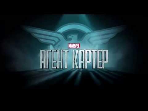Агент Картер (Agent Carter)  Русский Трейлер