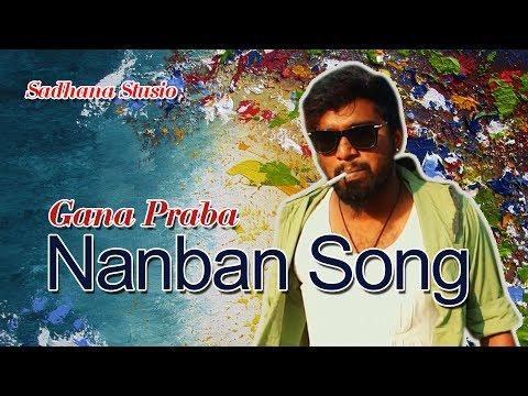 Gana Prabha | Nanban Song | 2017 | GANA MUSIC VIDEO