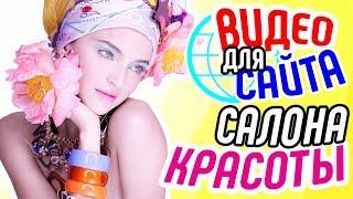 Видео для сайта салона красоты