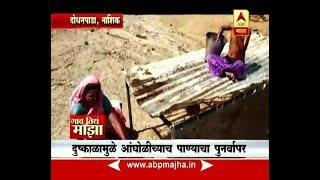 Gaon Tithe Majha : Nashik : Water Reuse Story