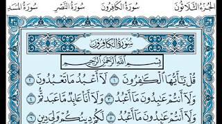 الشيخ سعود الشريم سورة الكافرون - Saoud Shuraim Sourat Al Kafirun