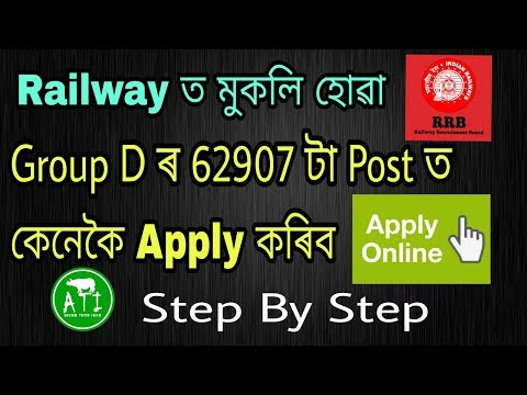 How to fill-up Form Railway Group- D 2018 Requirement Step By Step | In Assamese