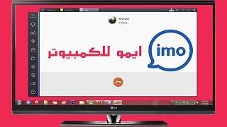 شرح تحميل برنامج ايمو للكمبيوتر الطريقة الصحيحة 3 دقائق