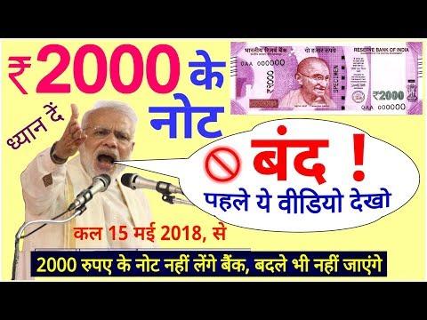 Breaking News ! देश हिल गया ! अभी अभी भारत सरकार का बड़ा ऐलान- ₹2000 के नोट पर currency ban news rbi