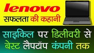 Lenovo Success Story in Hindi   Liu Chuanzhi Motivational Biography    Smartphones & Laptop
