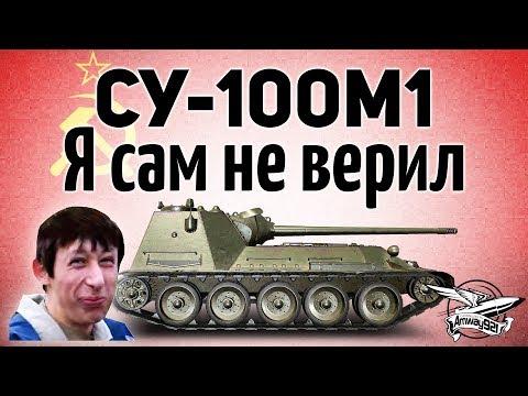 СУ-100М1 - Я сам не верил - Гайд
